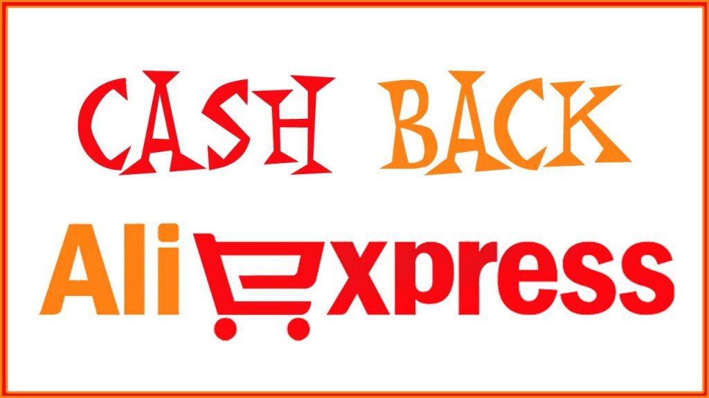 Почему круто пользоваться кэшбэком от AliExpress?